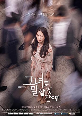 秘密 仮面 の 仮面の秘密【韓国ドラマ】キャスト・最終回感想・視聴率・彼女はと言えば